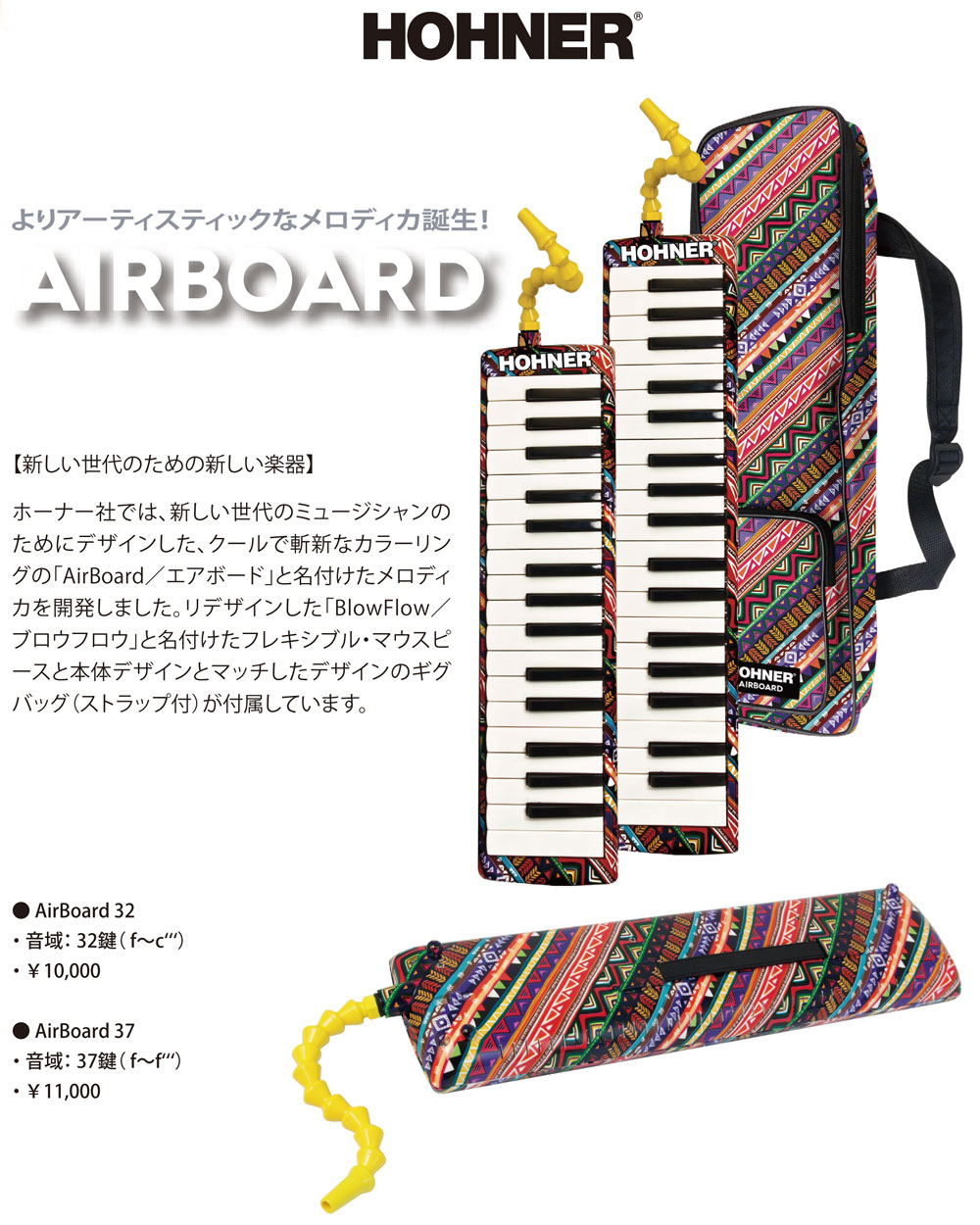 hohner_AIRBOARD