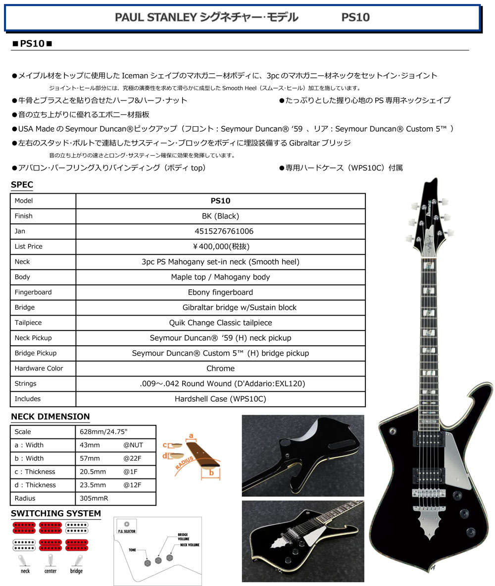 "Ibanez Paul Stanley""KISS"" シグネチャー PS10-BK"