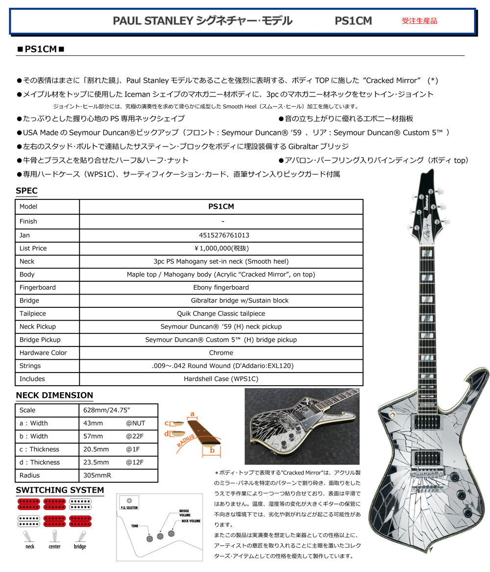 "Ibanez Paul Stanley""KISS"" シグネチャー PS1CM"