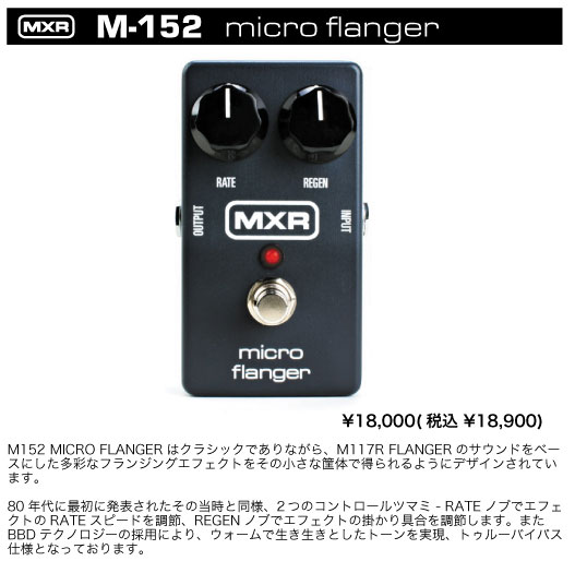 M-152 MICRO FLANGER