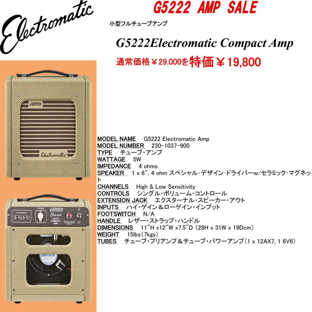 Electromaticコンパクトアンプ G5222